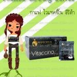 กาแฟ ไวแทคชิโน อีริต้า (Vitaccino Slimming Coffee)