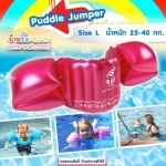 Size L  ชมพู ห่วงยางแบบใหม่ Puddle Jumper เล่นสนุก รับน้ำหนัก 25 - 40 กก.