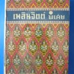 เพลินจิตต์ พิเศษ เล่ม 2 พิมพ์เมื่อ พ.ศ. 2495