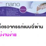 ที่ตรวจครรภ์แบบปัสสาวะผ่าน Nano Preg Test ที่ตรวจครรภ์แบบผ่าน นาโนเพร็คเทสต์ ราคาถูกพิเศษ