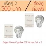 (แพ็คคู่ ซื้อ2คู่ คละได้ส่งฟรี) น้ำหอม Bvlgari Omnia Crystalline EDT ขนาดทดลอง (5 ml.x 2ชิ้น)