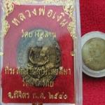 เหรียญหลวงพ่อเงิน วัดบางคลาน ที่ระลึกงานผูกพัทธสีมา วัดนาควิสัยจัดสร้าง จ.พิจิตร พ.ศ.2540 พร้อมกล่องเดิมค่ะ