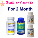 เซตผิวขาวกระจ่างใส - Ivory Caps Lightening Program ผิวขาวครบสูตร 3 พลังขาวเร่งรัด (สำหรับ 2 เดือน) เซ็ต คูณ 3 ยอดนิยม Ivory Caps 1500 mg 1 ขวด + Puritan ALA 300 mg Softgel 60 เม็ด 1 ขวด และ วิตามินซี Lynae Vitamin C 1,000 mg+ Bioflavonoids 100 mg. 2 ขวด ส