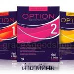 Shiseido Iso Option น้ำยาดัดผม