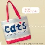 ราคาพิเศษคลายร้อน กระเป๋าสะพายใบใหญ่ Tsumori Chisato Cat's กันน้ำได้ จุมากๆค่ะ