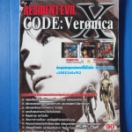 RESIDENT EVIL CODE: Veronica PlayStation 2 & XBOX360 & PS3 Guide BOOK