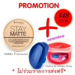 ลดราคาจัดเซ็ทคู่(2ชิ้น) Rimmel Stay Matte Long Lasting Pressed Powder # 001 Transparent + Vaseline Lip Therapy (Rosy lips) 7g