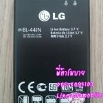 แบตเตอรี่ แอลจี (LG) P970 OPTIMUS BLACK (BL-44JN)