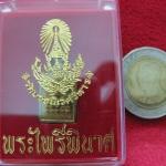 สินค้าหมดค่ะ เหรียญพระไพรีพินาศ วัดบวรนิเวศนิเวศวิหาร สีทอง พ.ศ.๒๕๕๓ พร้อมกล่องเดิมค่ะ