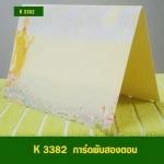 K 3382