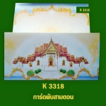 K 3318