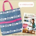 Cher 2-way tote จากนิตยสาร Spring February 2011 Issue