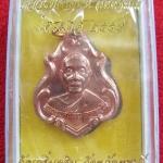 สินค้าจองค่ะ เหรียญปาดตาล ไตรมาส 2557 เนื้อทองแดงผิวไฟ หลวงพ่อเพี้ยน วัดเกริ่นกฐิน พร้อมกล่องเดิมค่ะ