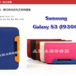 เคสหนังเปิดข้าง Samsung Galaxy S3 [I9300] Wallet Cover