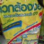 ข้าวกล้องหอมมะลิผง แพ็คใหญ่ (Brown rice drink)