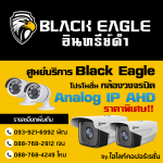 CCTV Black Eagle