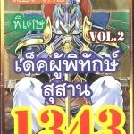 การ์ดยูกิแปลไทย 1343 เด็ค ผู้พิทักษ์สุสาน VOL.2