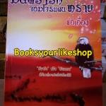 โปรจับคู่ + ส่งฟรี มนตราจอมโจรแดนทราย (ซีรีย์ชุดมนตรารักแดนทราย)/ ช่อเอื้อง หนังสือใหม่ทำมือ**ใช้สิทธิ์แลกซื้อ 240 บาท