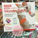 แปะต้นแขน สะโพก แก้ม หน้าเรียว Mymi Wonder Patch ปลอดภัย ไม่มีอันตราย