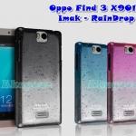 เคสแข็งบางลายหยดน้ำ Oppo Find 3 [X9015] รุ่น Imak RainDrop
