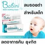 ลดรอยดำProvamed Babini Soothing Cream 15g. โปรวาเมด เบบินี่ ซูธธิ้ง ครีม 15 กรัม Provamed Babini สำหรับผิวเด็กและผิวบอบบาง บรรเทาอาการคัน