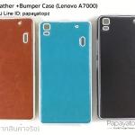 Mofi Bumper Case (Lenovo A7000)