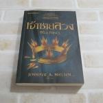 มงกุฏแห่งคาร์เทีย เล่ม 1 เจ้าชายลวง Jennifer A. Nielsen เขียน อลิซ แปล