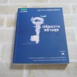 ปล่อยวางสร้างสุข พิมพ์ครั้งที่ 2 กวานเจียเวย์ เขียน รำพรรณ รักศรีอักษร แปล