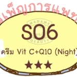 ครีม Vit C + Q10 (NIGHT)
