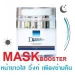 DERMA BOOSTER MASK มาส์ก พอกหน้าขาวใส เนียนนุ่ม เพียงข้ามคืน ผลิตภัณฑ์เวชสำอาง มากส์ พอก และ บำรุงผิวหน้า โดย Dermalis skincare สำเนา สำเนา