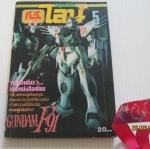 ทีวีไลน์ ปี 1991 เล่ม 5***สินค้าหมด***