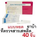 ชุดตรวจยาบ้า ยาไอซ์ ที่ตรวจสารเสพติด Bioline Methamphetamine 40ชิ้นในกล่อง (แบบหยด ตรวจได้ 40 ครั้ง) สำหรับ ตรวจยาบ้า และ ยาไอซ์ (ชุดตรวจสารเสพติด ที่ตรวจยาบ้า) ราคาพิเศษ