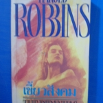 เขี้ยวสังคม PIRANHAS เขียนโดย HAROLD ROBINS แปลโดย สุวิทย์ ขาวปลอด กันยายน 2534