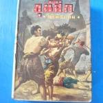 ขุนศึก เล่ม 13 โดย ไม้เมืองเดิม ภาพหน้าปกโดย เหม เวชกร