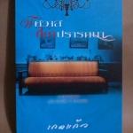 พิศวาส(ไม่)ปรารถนา โดย เกดแก้ว / หนังสือใหม่