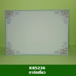 K 85236 การ์ดเดี่ยว