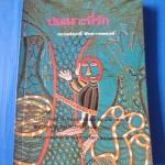 นวนิยายสำหรับเยาวชน ฉบับชนะการประกวดการเขียนหนังสือสำหรับเยาวชนปี 2524 ปอเนาะที่รัก โดย ณรงค์ฤทธิ์ ศักดารณรงค์ พิมพ์ครั้งแรก พ.ศ. 2525