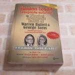บัฟเฟตต์-โซรอส ลงทุนถูกนิสัย ยังไงก็ชนะ Mark Tier เขียน ชัชวนันท์ สันธิเดชและสุภศักดิ์ จุลละศร แปล