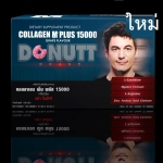 Donut Collagen M Plus 15,000 mg. โดนัท คอลลาเจน เอ็ม พลัส 15,000 mg. (กลิ่นองุ่น) 10 ซอง/กล่อง