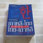 พจนานุกรม เกาหลี-ไทย ไทย-เกาหลี โดย วอน แฮ ยอง