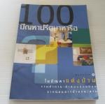 100 ปัญหาปรึกษาหารือ ไขปัญหาแต่งบ้าน พิมพ์ครั้งที่ 3 โดย ทีมงานบ้านและสวน