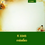 K 3345