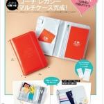 พร้อมส่งค่ะ Coach multi case/ organizer (ไม่มีสมุดโน๊ต) จากนิตยสาร Sweet October 2012 itemที่ไม่ควรพลาด