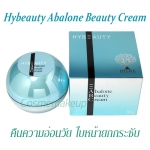 Hybeauty Abalone Beauty Cream ครีมหน้าเรียว อบาโลน V-Shape ขนาด 50 กรัมสารสกัดจากอะบาโลน เมือกของหอยทาก snail secretion filtrate
