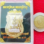 เหรียญกันภัย รุ่นเงินมา ทองฝาบาตร หน้ากากเงิน หลวงปู่ทวด หลวงปู่คำบุ ๒๕๕๖ พร้อมกล่องเดิมค่ะ