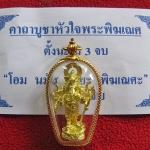 สินค้าจองค่ะ พระพิฆเนศ5เศียร10กร เนื้อทองเหลือง เลี่ยมทองไมครอน วัดใหญ่ชัยมงคล จ.พระนครศรีอยุธยาค่ะ