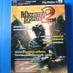 Monster Hunter 2 Version U.S.A เฉลยเกม PlayStation 2 จากทีมงาน YK GROUP