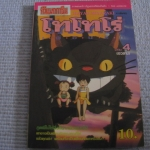 โทโทโร่เพื่อนรัก เล่ม 4 ( เล่มจบ ) HAYAO MIYAZAKI เขียน ***สินค้าหมด***