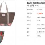 พร้อมส่งค่ะ Authentic Cath Kidston colour block tote