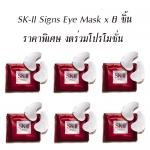 ลด65% ขายส่ง งดร่วมโปร SK-II Signs Eye Mask 1ซอง=1คู่(ขนาดปกติ 1 กล่อง = 10 ซอง 2900 บาท) มาส์กผิวรอบดวงตาเพิ่มความกระชับเนียนนุ่ม